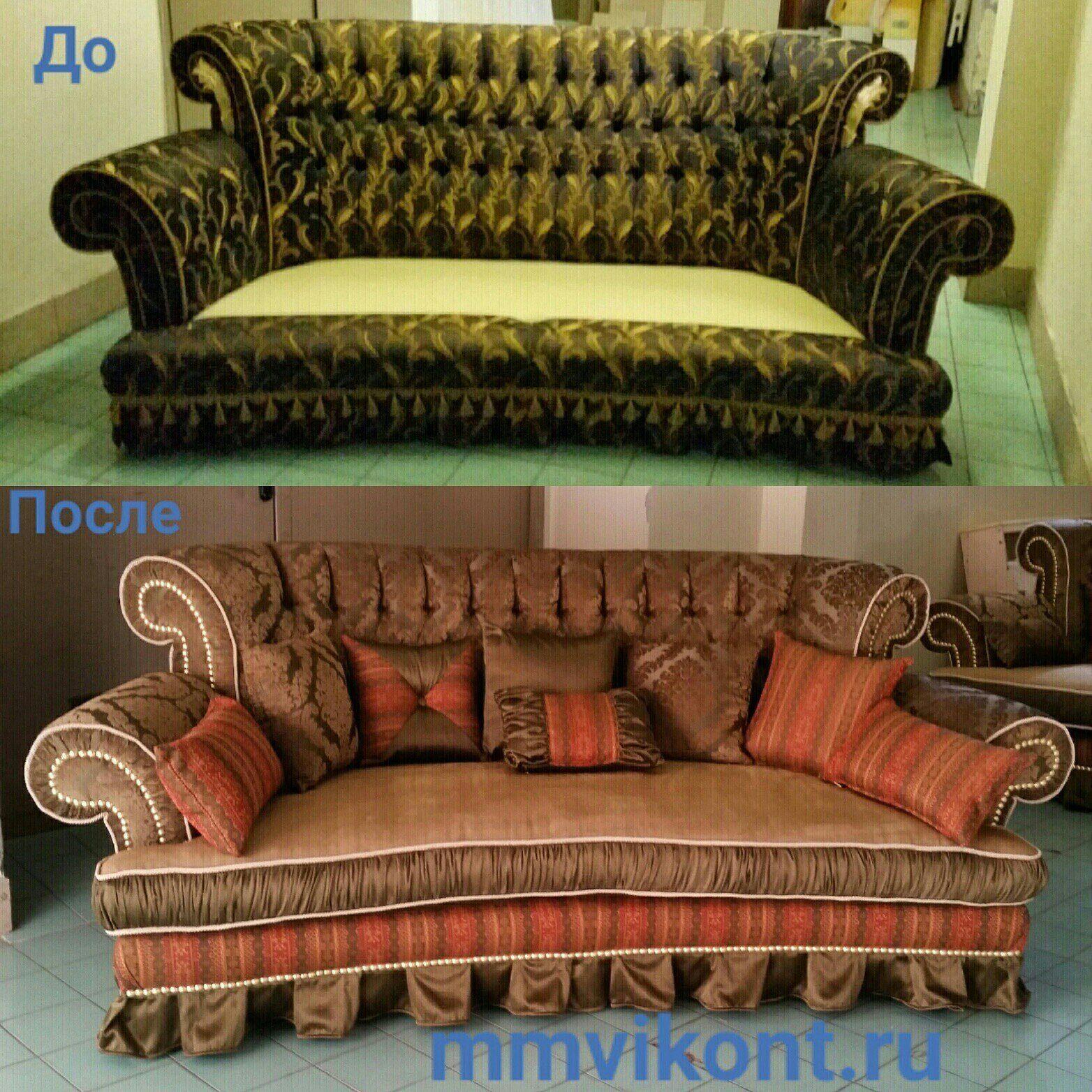 обивка мягкой мебели в москве на дому